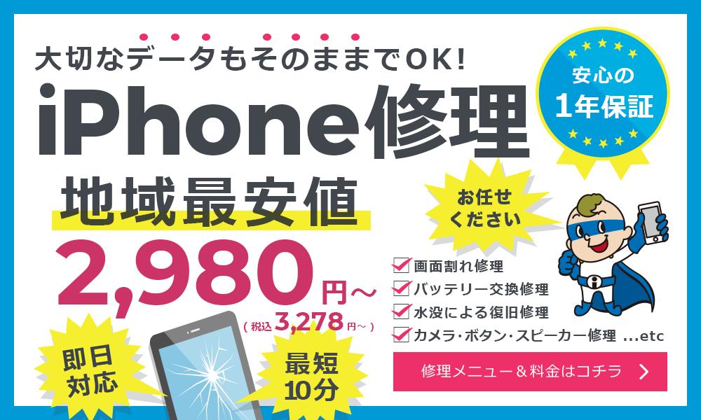 スマホバスターはiPhone修理が地域最安値!
