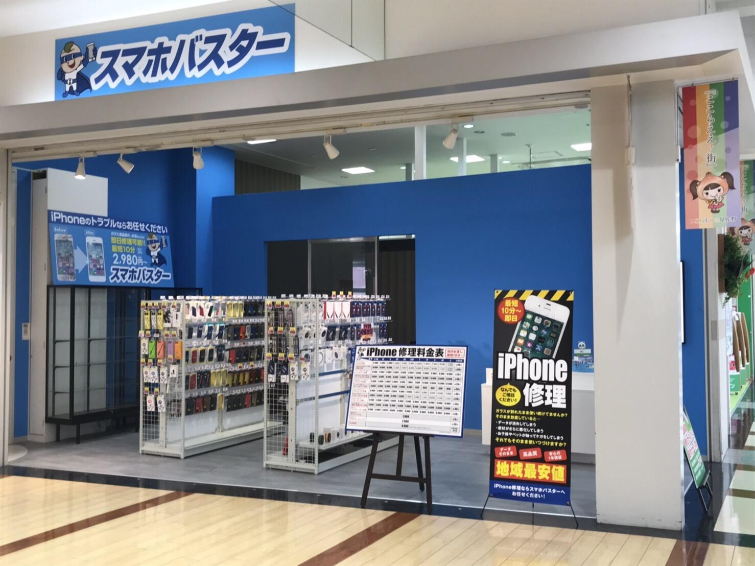 スマホバスター泉佐野店は泉佐野いこらも~る内にあります