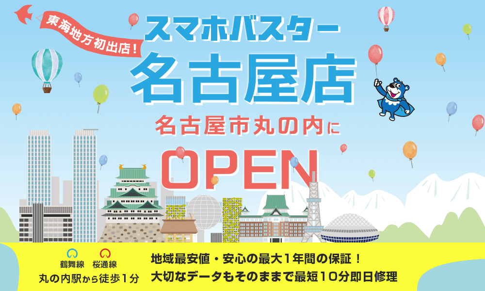 スマホバスター名古屋店が名古屋市丸の内にオープン!