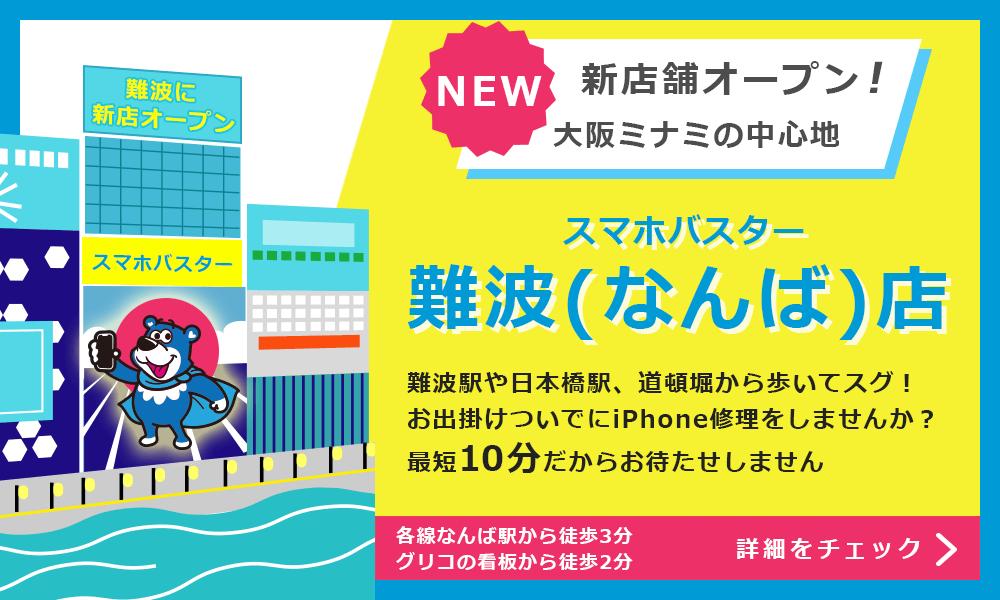 スマホバスター難波店がオープン!大阪日本橋・心斎橋・道頓堀からすぐ近く!