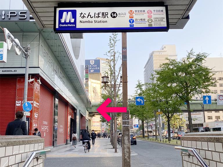 大阪メトロなんば駅の14番出口を上がります【電車でのスマホバスター難波(なんば)店へのアクセス】