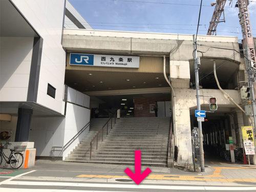 西九条駅【電車でのスマホバスター西九条店へのアクセス】