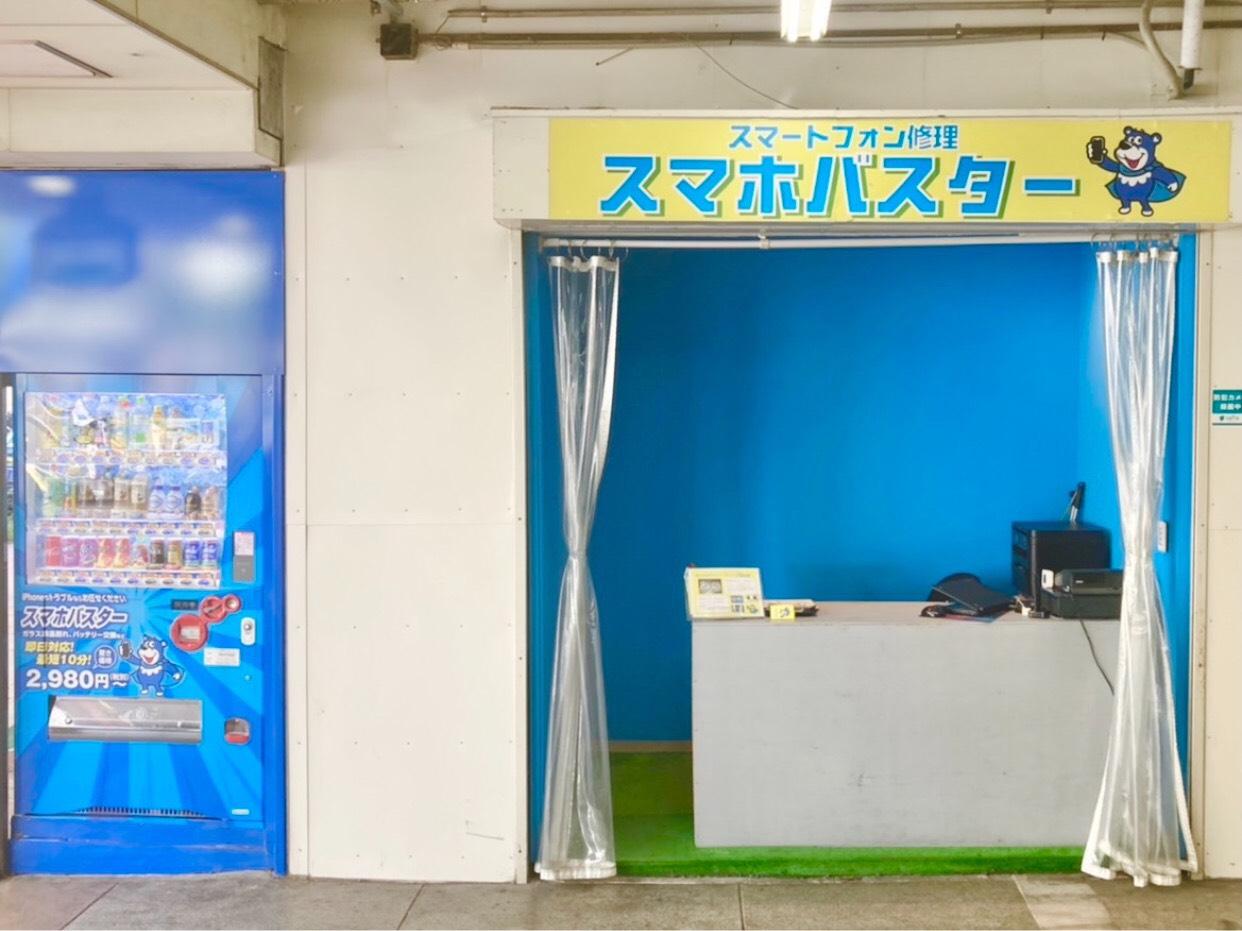 スマホバスター神戸三宮駅前店